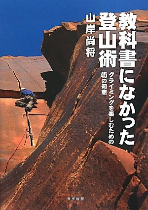 教科書になかった登山術
