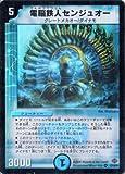 デュエルマスターズ DM19-003-VE 《電脳鉄人センジュオー》