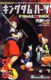 キングダム ハーツ FINAL MIX3巻 (デジタル版ガンガンコミックス)