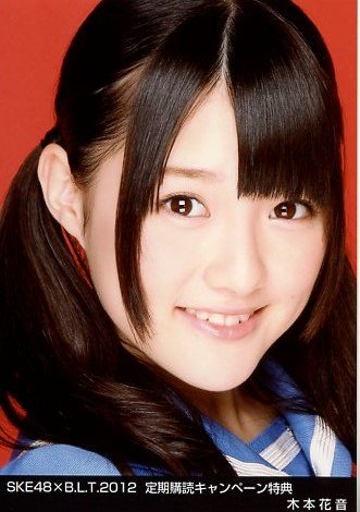 SKE48×B.L.T.2012 定期購読キャンペーン特典 木本花音 公式生写真