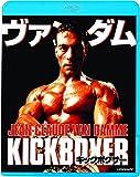 キックボクサー(続・死ぬまでにこれは観ろ!) [Blu-ray]