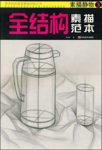 全结构素描范本:素描静物3(美术绘画造型基础训练丛书