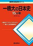 一橋大の日本史15カ年 (難関校過去問シリーズ)