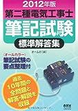 2012年版 第二種電気工事士筆記試験標準解答集 (LICENCE BOOKS)