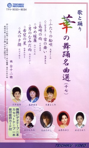 VHS video Vol 2 pairs singing and dancing flower dance Chorus [17] (cassette tape with) [DVD]