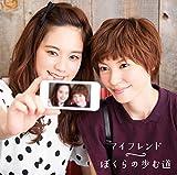 マイフレンド/ぼくらの歩む道(初回生産限定盤)(DVD付)
