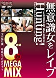 無意識女をレイプHunting!  8時間MEGA MIX Close Market AAV/妄想族 [DVD]