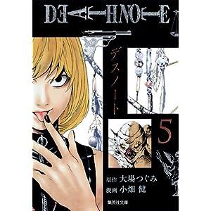 DEATH NOTE 文庫版5巻