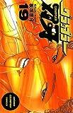 グラップラー刃牙 19 (少年チャンピオン・コミックス)