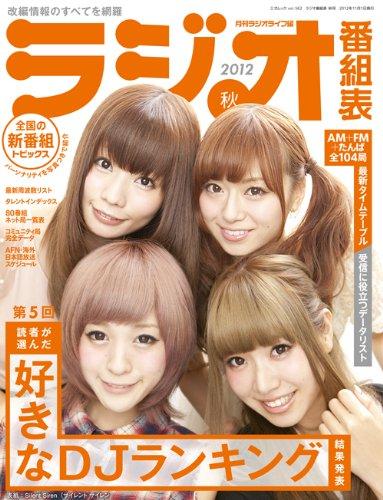 ラジオ番組表2012年秋号 (三才ムック vol.562)