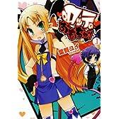ロッテのおもちゃ! 1 (電撃コミックス)