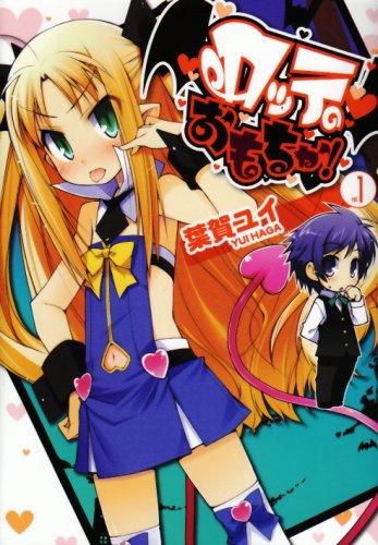 ロッテのおもちゃ! 1 (電撃コミックス) 葉賀 ユイ メディアワークス