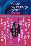 蜷川妄想劇場 ~mika's daydreaming theater~