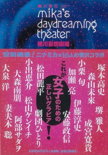 蜷川妄想劇場 ~mika's daydreaming theater~ (タレント・映画写真集)