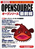 2005 オープンソース最前線