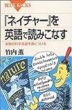 「ネイチャー」を英語で読みこなす(ブルーバックス)