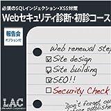 Webセキュリティ診断・初診コース(報告会付) / 株式会社ラック