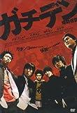 ガチデン 堤防伝説 [DVD]