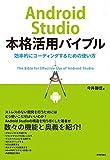 Android Studio�{�i���p�o�C�u�� ~��I�ɃR�[�f�B���O���邽�߂̎g����