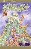 妖精国(アルフヘイム)の騎士―ローゼリィ物語 (39) (PRINCESS COMICS)