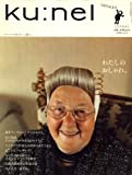 ku:nel (クウネル) 2008年 11月号 [雑誌]