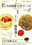 NHK きょうの料理ビギナーズ 2008年 02月号 [雑誌]