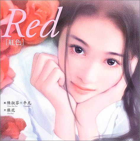 Red―紅色 (Shopro art & monologue book―イラストストーリー彩虹書)