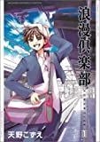 浪漫倶楽部 1 (BLADE COMICS)