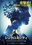 シンクロニシティ[DVD]