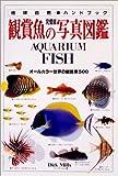 完璧版 観賞魚の写真図鑑―オールカラー世界の観賞魚500 (地球自然ハンドブック)