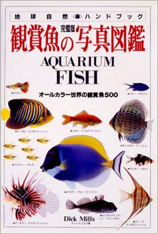 完璧版 観賞魚の写真図鑑―オールカラー世界の観賞魚500 (地球自然ハンドブ...