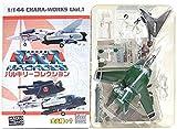【SP】 エフトイズ 1/144 マクロス バルキリーコレクション Vol.1 シークレット VA-1A (マックス機・ゼントラーディ軍進入時カラー版) 単品