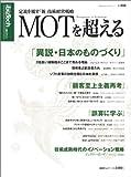 MOTを超える ~定説を覆す「新」技術経営戦略    日経BPムック―日経bizTech