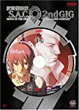 Ghost in the Shell, Stand Alone Complex, 2nd GIG, Vol. 4 (With 2 collectible toys, and limited edition tin case)