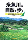 糸魚川の自然を歩く—地域密着型のガイドブック