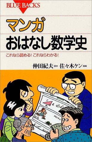 仲田紀夫・佐々木ケン『マンガ おはなし数学史』