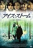 アイス・ストーム [DVD]