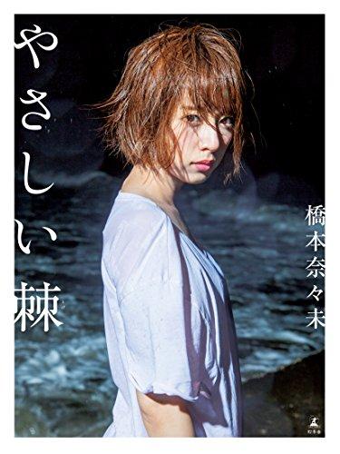 乃木坂46・橋本奈々未、ファースト写真集「やさしい棘」