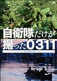 自衛隊だけが撮った0311 ~そこにある命を救いたい~ [DVD]