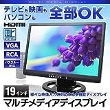 TV 液晶テレビ 19インチ 地デジ VGA HDMI RCA D端子 パソコン マルチメディア G-TV19A