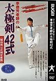 李徳芳老師の太極剣42式 [DVD]