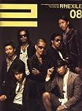 月刊 EXILE (エグザイル) 2008年 08月号 [雑誌]