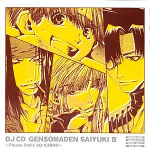 DJ CD 幻想魔伝 最遊記 第三巻 笑ってSO-ICHIRO