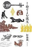 新版 絵でよむ漢文
