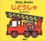 じどうしゃ (Baby books)