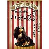 愛犬と楽しく遊ぶ「犬の芸講座」 [DVD]