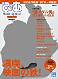 ぴあ Movie Special 2016 Autumn (ぴあMOOK)