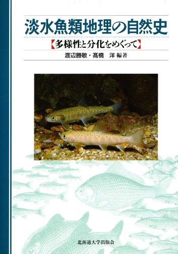 淡水魚類地理の自然史―多様性と分化をめぐって