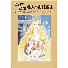 なぞとき名人のお姫さま—フランスの昔話 (世界傑作童話シリーズ)