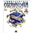 CGIプログラミング入門 一歩先行くインターネット―PerlでCGIスクリプトを書くための入門書